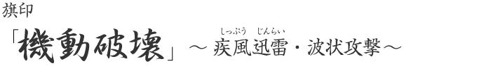 旗印「機動破壊」~疾風迅雷(しっぷうじんらい)・波状攻撃~